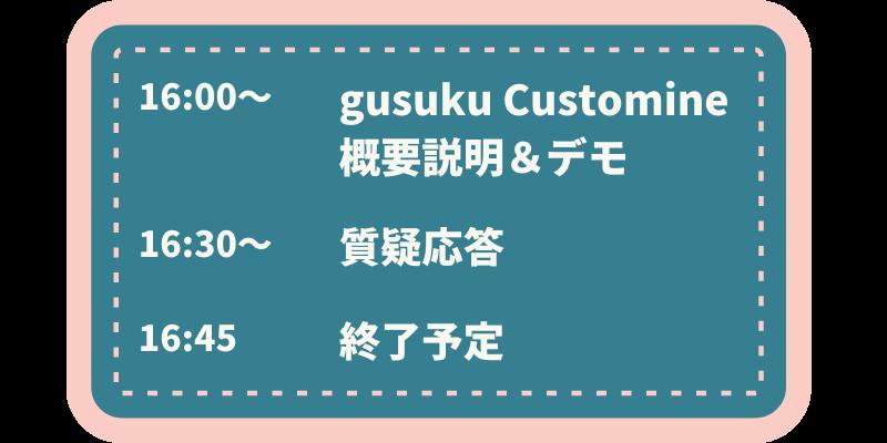 HubSpot-LP-Materials-Customine-Seminar-Timetable4