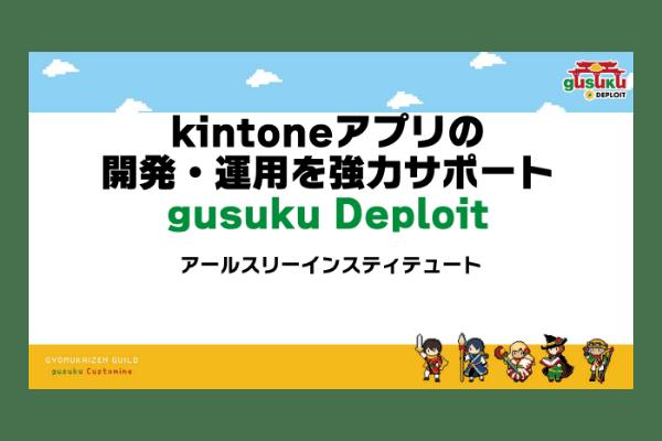 DL_deploit2