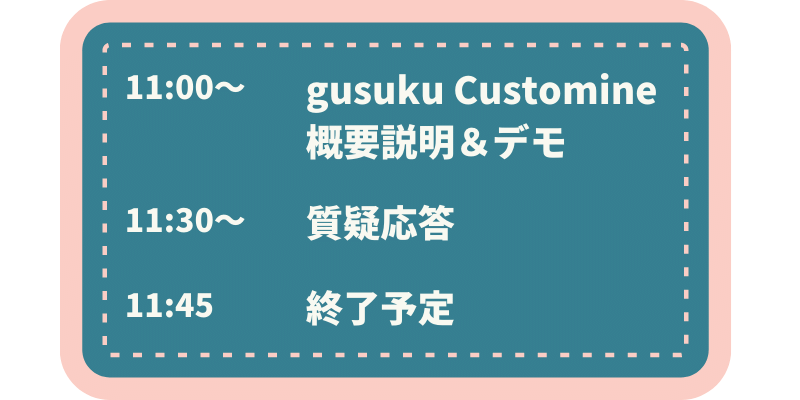 HubSpot-LP-Materials-Customine-Seminar-Timetable3-1