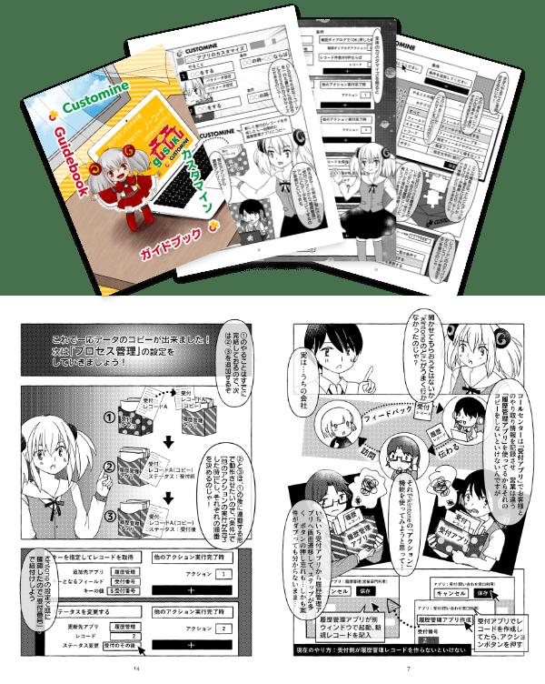 gusuku Customine同人誌「Customineガイドブック」
